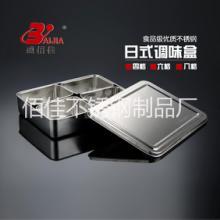 高档不锈钢无磁日式味盒 方格调味盒 多格味盒