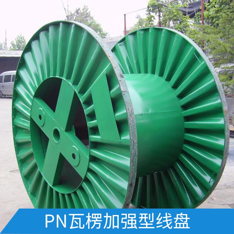 PN瓦楞加强型线盘 电缆绳索瓦楞型周转线盘线缆盘具轴盘厂家定制