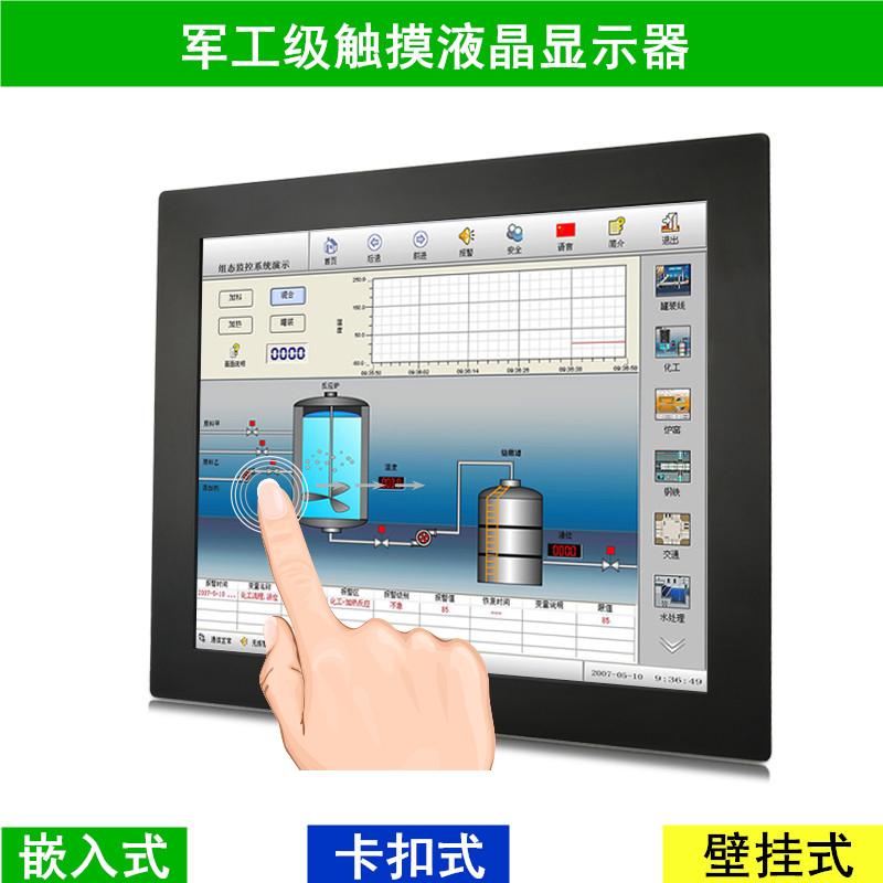 凡尼士12寸电容触摸显示器十点触摸工业液晶显示器