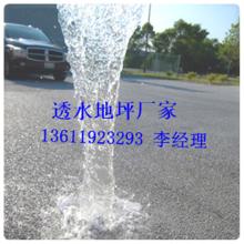 湖北荆州-枝江多孔透水路面价格(美潘厂家直销材料着色剂)图片
