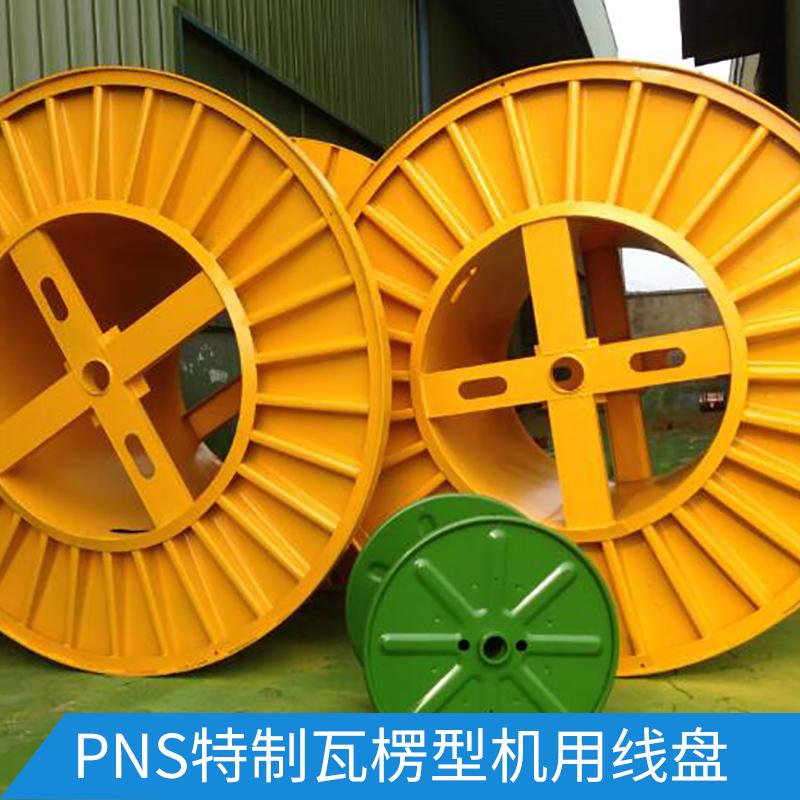 PNS特制瓦楞型机用线盘 电缆线缆轴盘盘具可螺杆连接可调节线盘