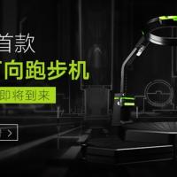 身临其境 VR跑步机Omni/KAT  vr跑步机中国