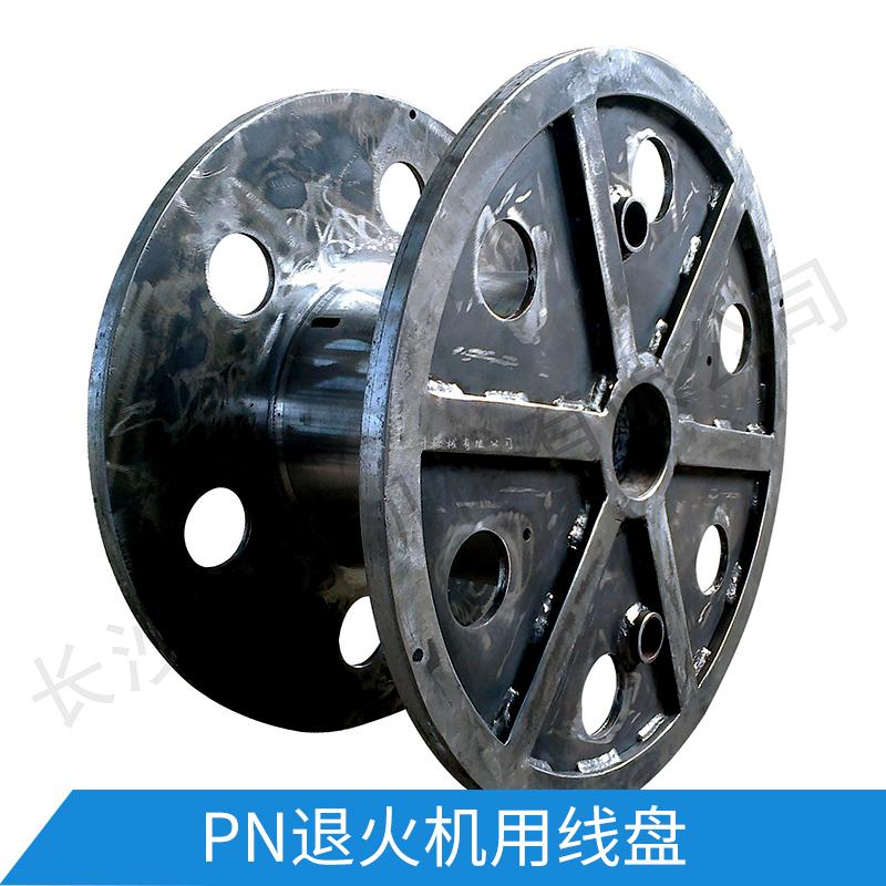 永康线缆盘具PN退火机用线盘 铝合金电缆/铝线退火线盘轴盘