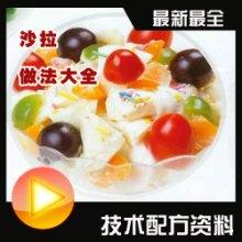 全新特色蔬菜水果沙拉制作技术视频批发