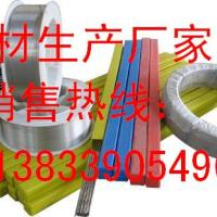 T237铝锰青铜焊条