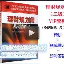 汉程理财规划师VIP培训课程理财规划师三级、理财规VIP套餐批发
