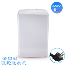 A220V伏全自动波轮洗衣机6K 全自动波轮洗衣机