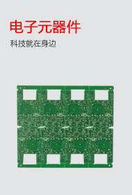 电源PCB板
