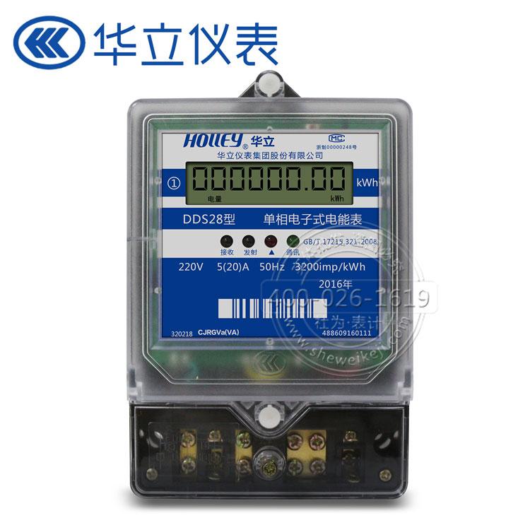 华立dds28单线电子式电表报价