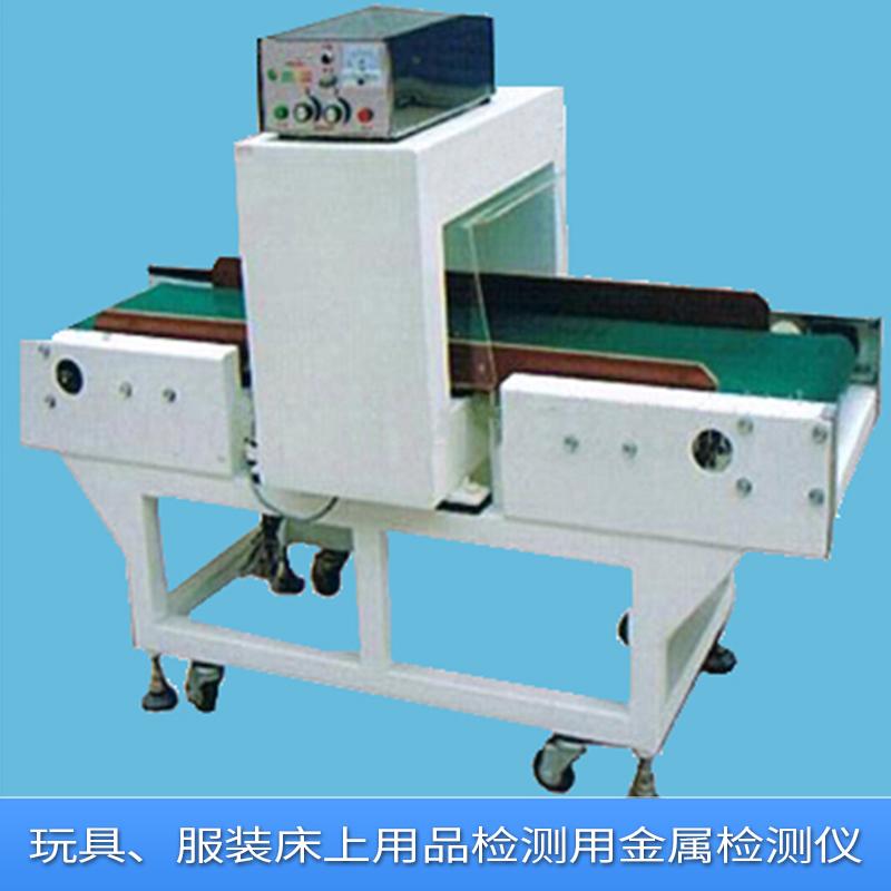 玩具、服装床上用品检测用金属检测 床上用品系列金属探测器