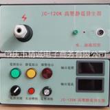 精诚机械JC120K 静电发生器 全国90%玻璃瓶喷漆使用的高压静电发生器,真正水油涂料通用