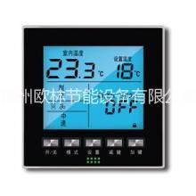 空调水暖一体温控器