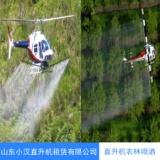 河南直升机农林喷洒 直升机农林喷洒 直升机护林 直升机农林灌溉
