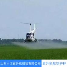 直升机航空护林 直升机护林灭火 直升机森林灭火 直升机农业防护批发