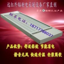 朔州远红外采暖器 电热幕远红外辐射板工厂加温制热设备SRJF-8 采暖设备批发