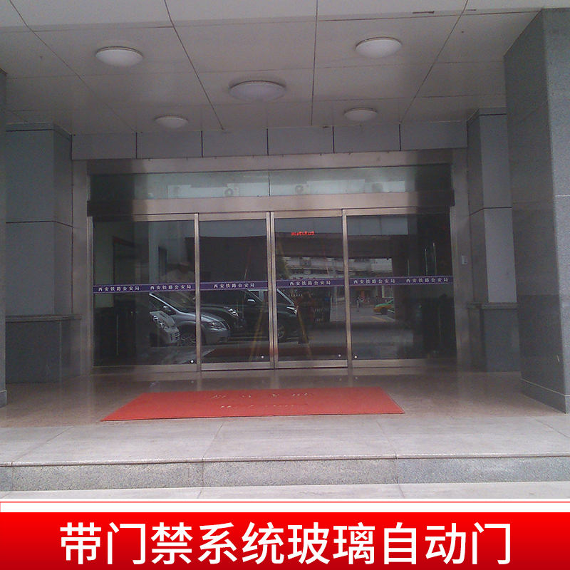带门禁系统玻璃自动门图片/带门禁系统玻璃自动门样板图 (4)