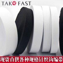 直销环保弹力黑白涤纶针织松紧带现货批发2.5cm2cm等其他规格批发