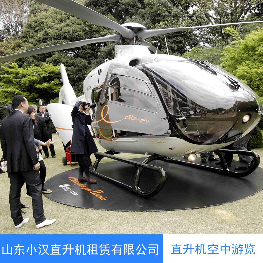 北京直升飞机租赁公司 直升机