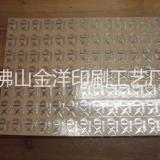 制作电器商标加工,金属标牌制作,电铸标牌,UP金属标贴,超薄金属贴纸,镜片贴纸,100%厂家生产