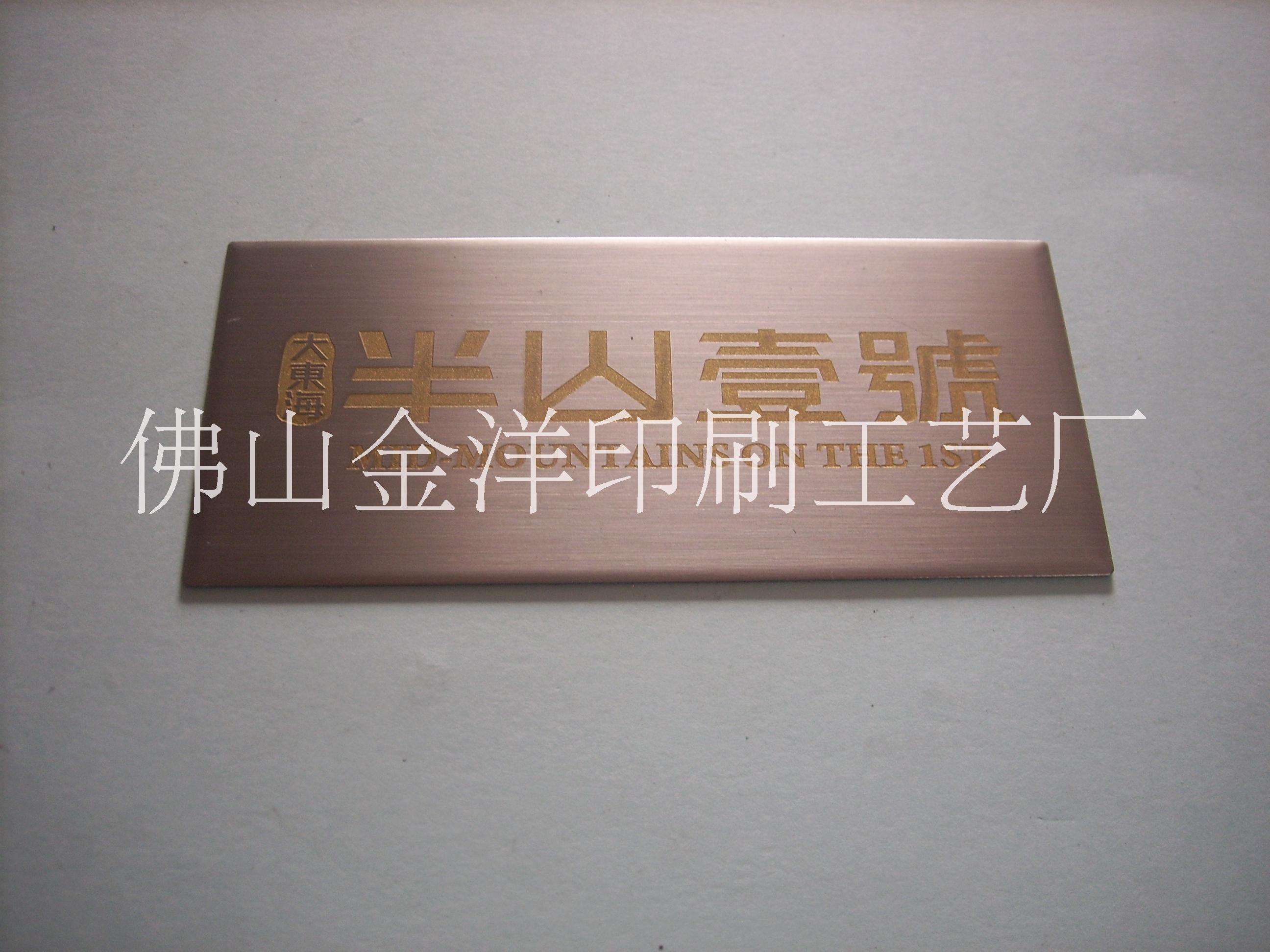 佛山 厂家生产标牌 铝合金板制铭牌,丝网印不锈钢反光腐蚀冲压标牌 机械设备铭牌