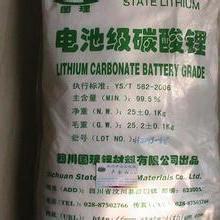 深圳高价回收碳酸锂,全国专业收购磷酸铁锂,专门提炼锂废料批发