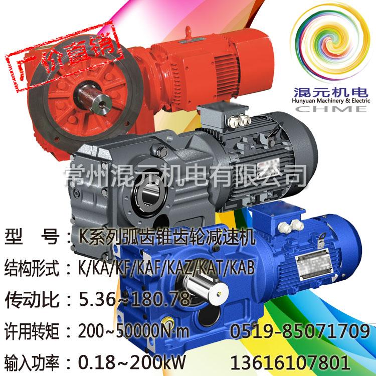 免运费厂价K系列弧齿锥齿轮减速机变速机性价比高工期短