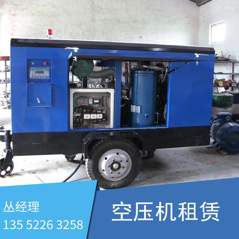 北京鑫悦天诚机电设备空压机租赁 大功率节能静音空气