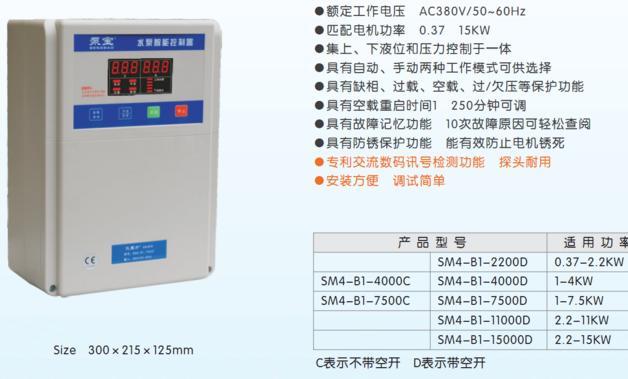 泵宝水泵控制器 水魔方水泵控制器 自动上水控制器