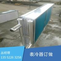 北京朝阳大兴表冷器订做,北京朝阳大兴表冷器订做价格,表冷器订做 北京表冷器订做图片