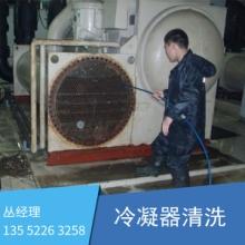 冷凝器清洗 北京设备保养维护清洗服务冷凝器冷却系统污垢清洗批发