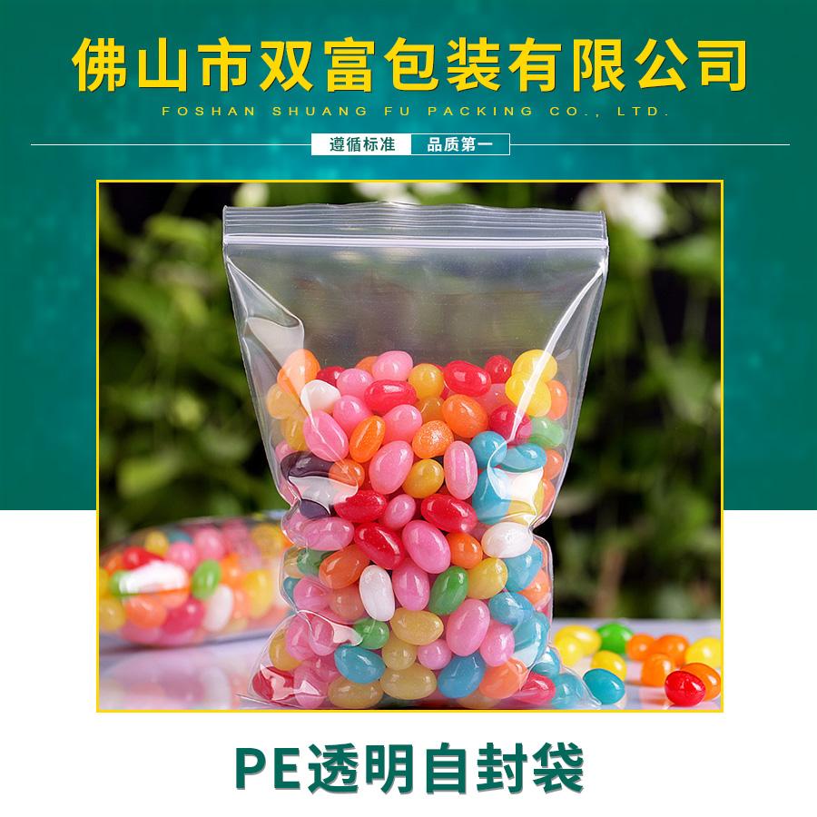 惠州PE透明自封袋批发厂家 惠州PE透明自封袋哪家好 透明自封袋