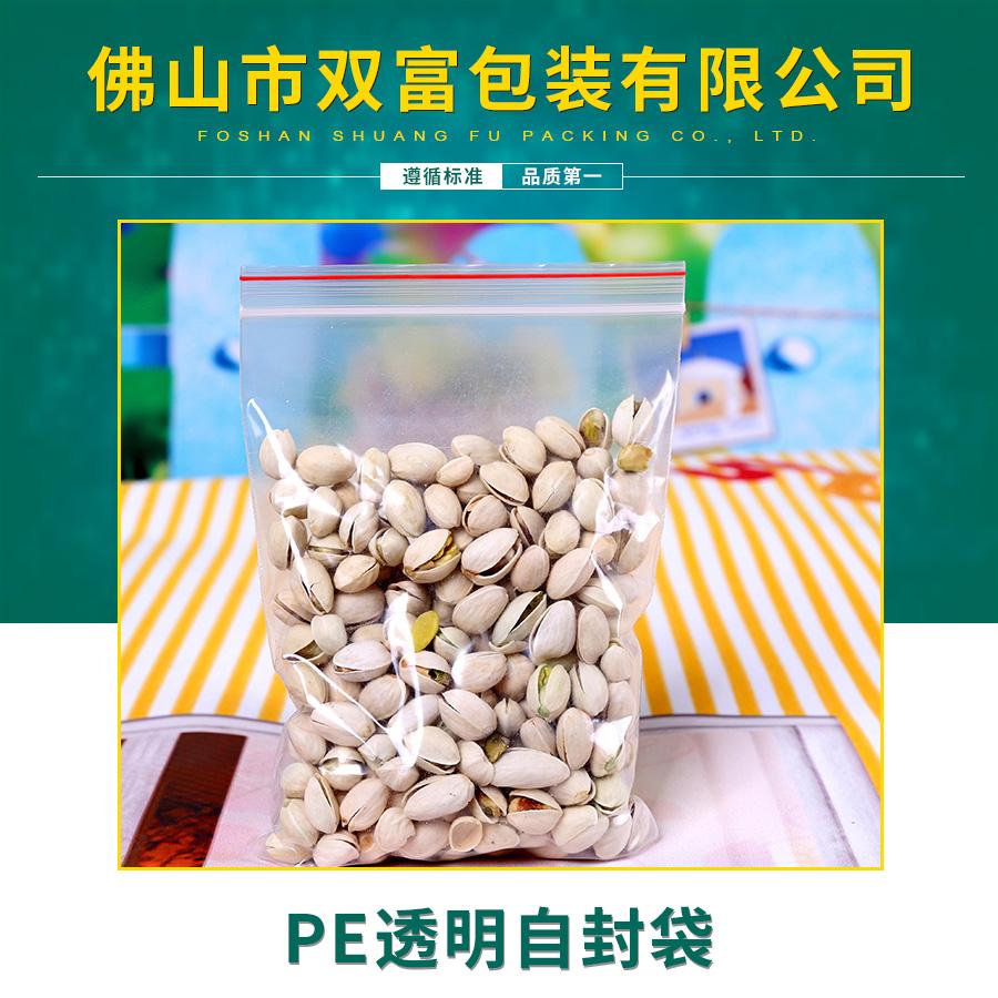 广州PE透明自封袋报价 广州PE透明自封袋定做 PE透明自封袋