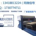 混合光路激光刀模切割机图片