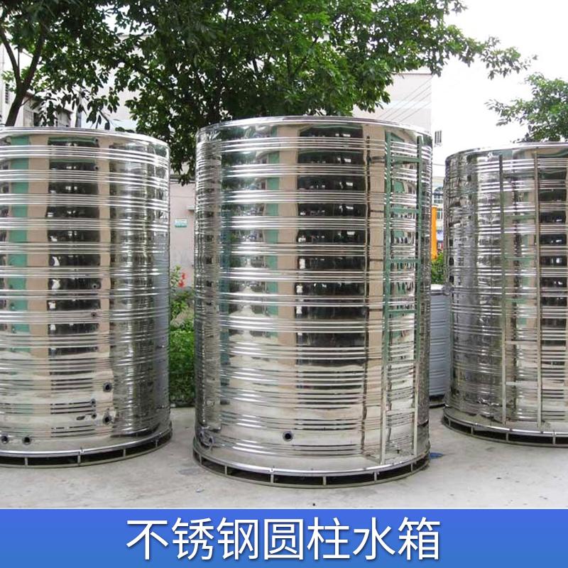 不锈钢圆柱水箱 圆柱水箱批发 圆柱水箱厂家直销