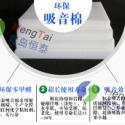 东营环保吸音棉阻燃隔音棉生产厂家聚酯纤维吸音棉