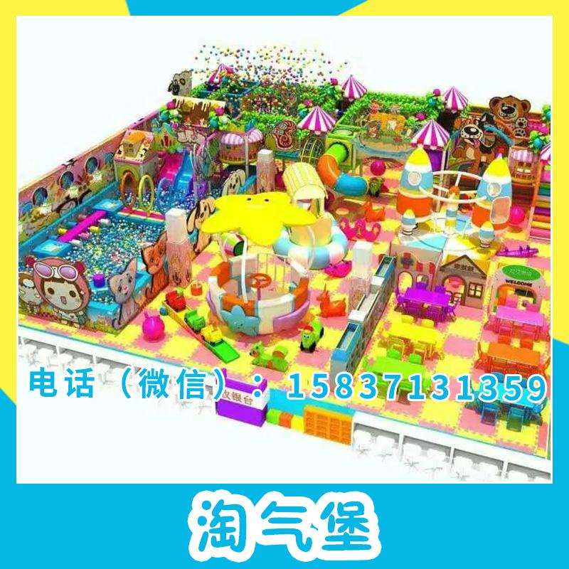 儿童拓展乐园淘气堡 儿童拓展乐园淘气堡价格 儿童拓展乐园淘气堡