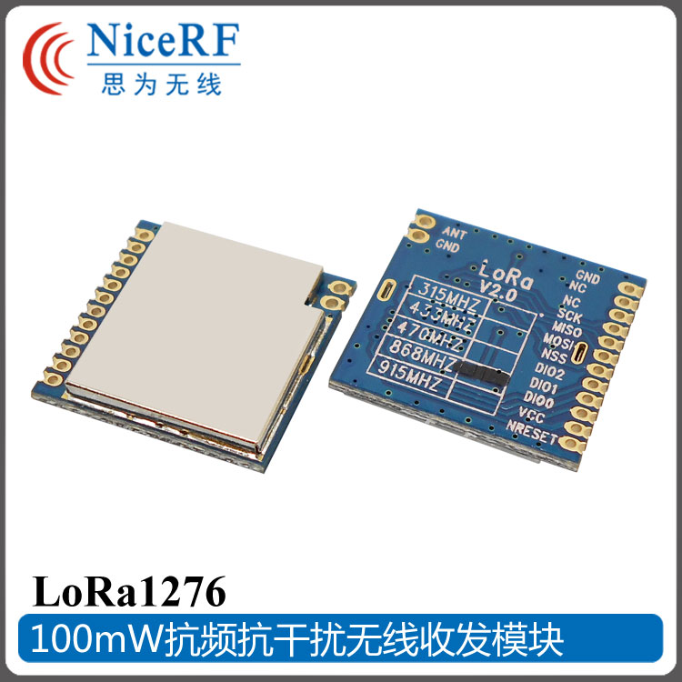 LoRa1276无线收发模块图片/LoRa1276无线收发模块样板图 (1)