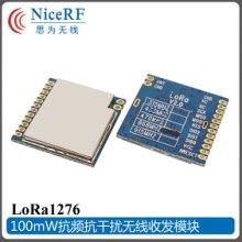 LoRa1276无线收发模块 868/915M 扩频抗干扰超长距离批发