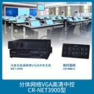分体网络VGA高清中控CR-NET3900型多媒体设备集控中控机