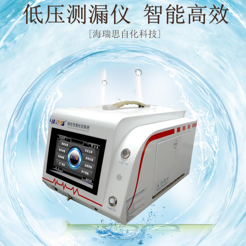 车载摄像头防水检测的福音:深圳海瑞思气密性测试机