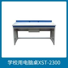 学校用电脑桌XST-2300多媒体室隐藏式组合布线防盗式电脑桌批发