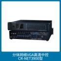 分体中控价格,分体网络VGA高清中控CR-NET3900型多媒体