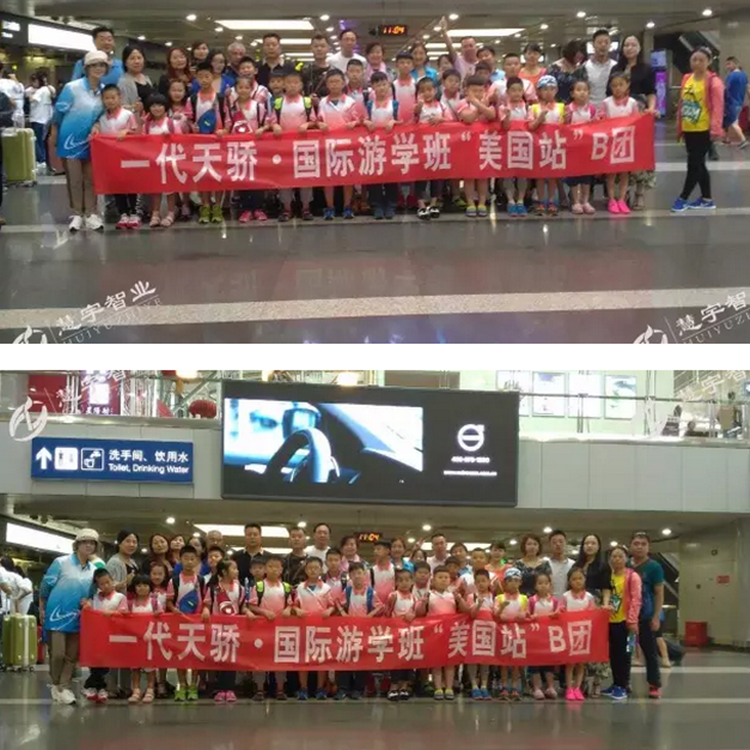 北京慧宇教育集团《国际游学班》