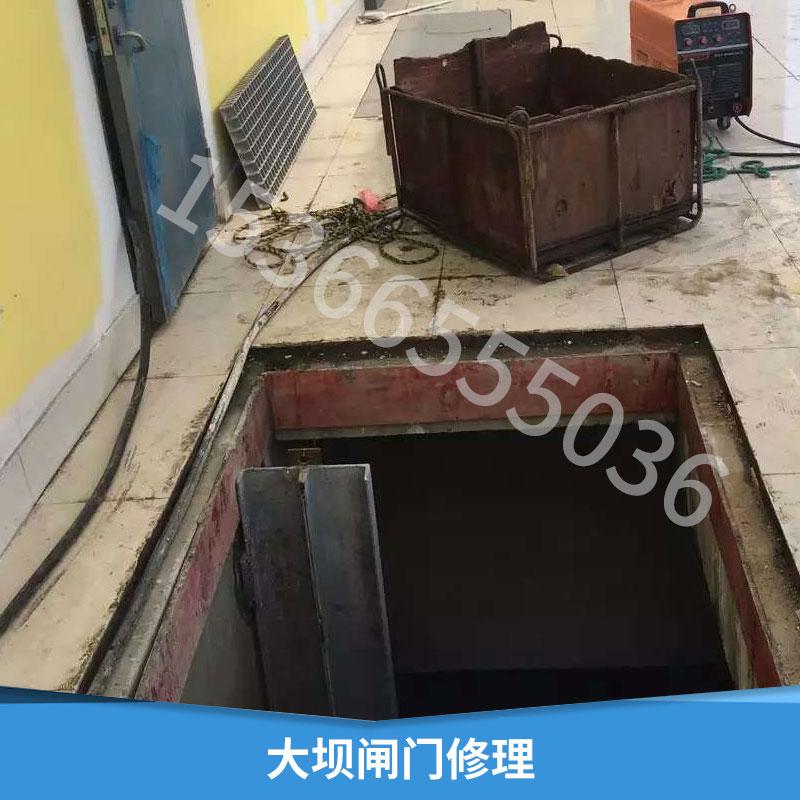 江苏大坝闸门修理水下检测堵漏水下维修公司作业工程公司哪家好