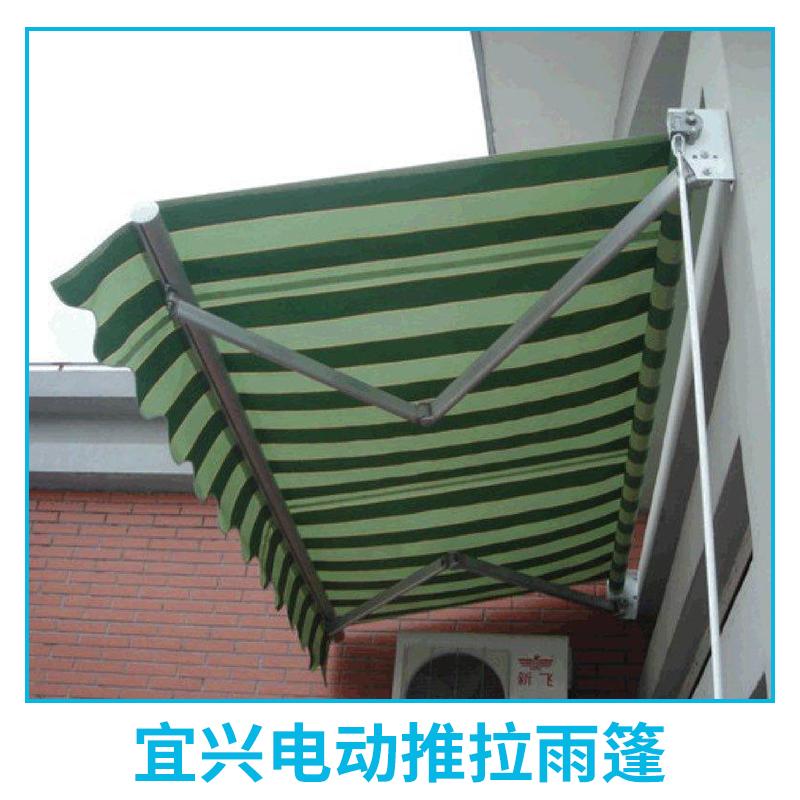 宜兴电动推拉雨篷伸缩棚曲臂式折叠伸缩遮阳雨篷定做电动遮阳棚