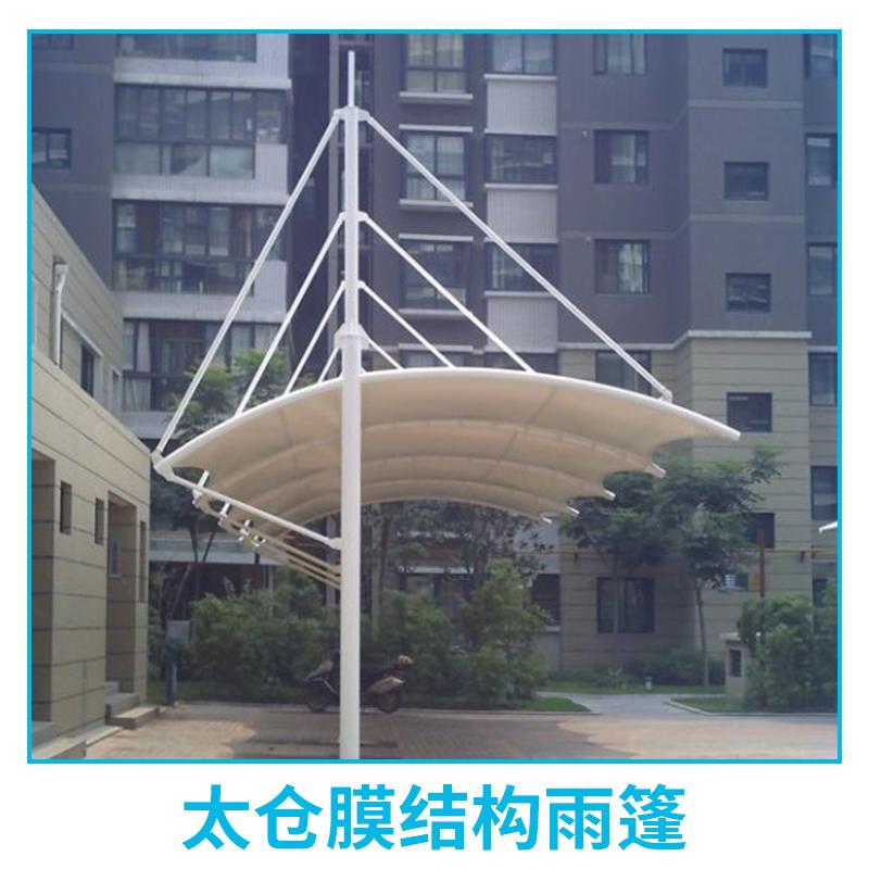 太仓膜结构雨篷安装膜材结构车棚户外自行车挡雨篷