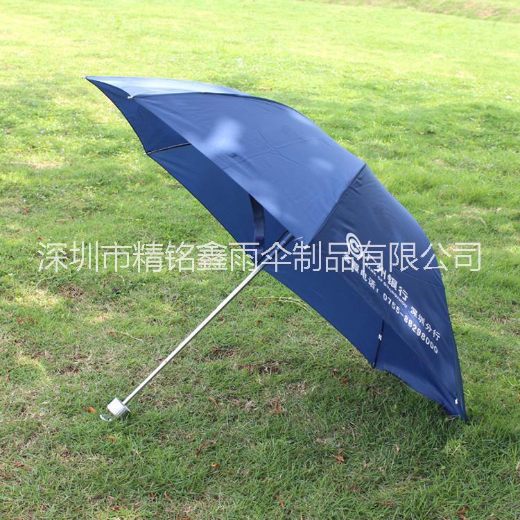 广州银行广告礼品伞定制厂家 深圳广告伞价格 北京雨伞批发 上海雨伞促销厂家
