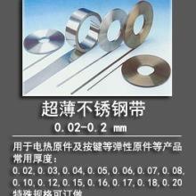 超薄不锈钢带深圳宝安超薄不锈钢带批发