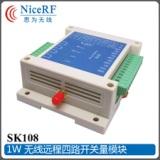 SK108远程无线四路开关量控制模块继电器 远距离大功率输入输出
