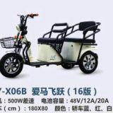 DY-X06B 爱马飞跃 爱马飞跃电动车